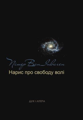 Нарис про свободу волі - фото книги