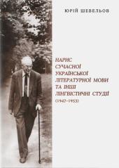 Нарис сучасної української літературної мови та інші лінгвістичні студії (1947 - 1953) - фото обкладинки книги