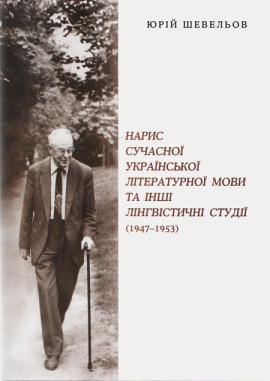 Нарис сучасної української літературної мови та інші лінгвістичні студії (1947 - 1953) - фото книги