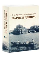 Нариси Дніпра - фото обкладинки книги