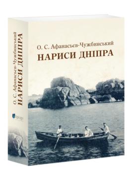 Нариси Дніпра - фото книги