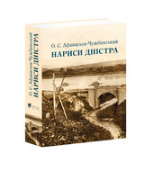 Нариси Дністра - фото обкладинки книги