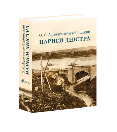 Книга Нариси Дністра