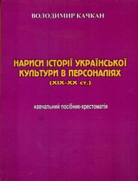 Нариси історії української культури в персоналіях (XIX - XX ст.) - фото книги