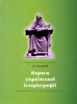 Книга Нариси української історіографії