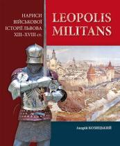 Книга Нариси військової історії Львова XIII-XVIIIст