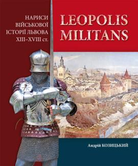 Нариси військової історії Львова XIII-XVIIIст - фото книги