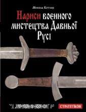 Нариси воєнного мистецтва Давньої Русі - фото обкладинки книги