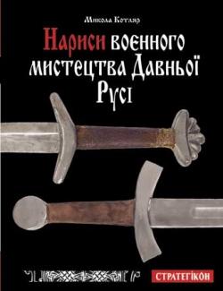 Нариси воєнного мистецтва Давньої Русі - фото книги