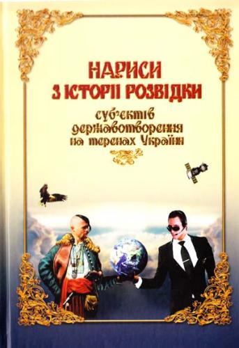 Книга Нариси з історії розвідки суб'єктів державотворення на теренах України