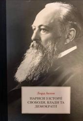 Нариси з історії свободи, влади та демократії - фото обкладинки книги