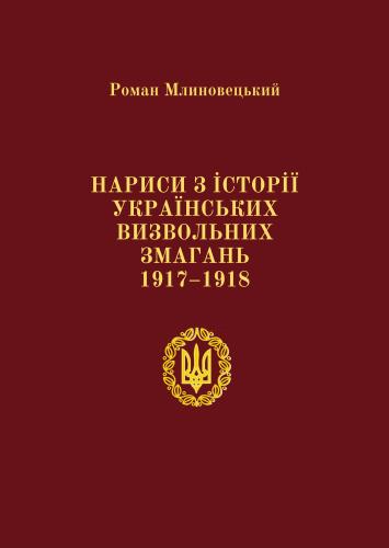 Книга Нариси з історії українських визвольних змагань 1917-1918
