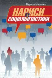 Нариси з соціолінгвістики - фото обкладинки книги