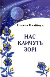 Нас кличуть зорі - фото обкладинки книги