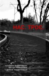 Нас. Троє - фото обкладинки книги