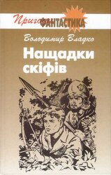 Нащадки скіфів - фото обкладинки книги