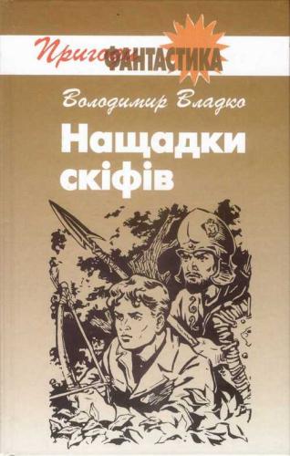 Книга Нащадки скіфів