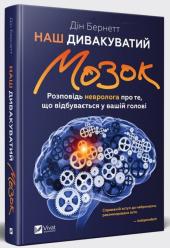 Наш дивакуватий мозок - фото обкладинки книги