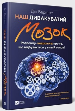 Наш дивакуватий мозок - фото книги
