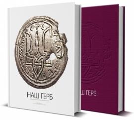 НАШ ГЕРБ. Українські символи від княжих часів до сьогодення - фото книги