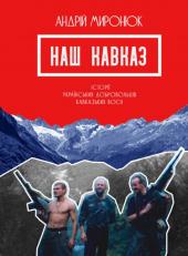 Наш Кавказ. Історії українських добровольців кавказьких воєн - фото обкладинки книги