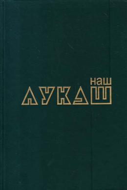Наш Лукаш - фото книги