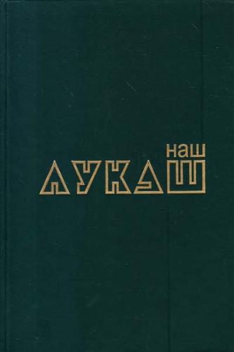 Книга Наш Лукаш