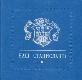 Наш Станиславів - фото книги
