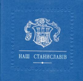 Книга Наш Станиславів