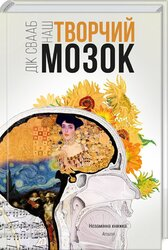 Наш творчий мозок - фото обкладинки книги