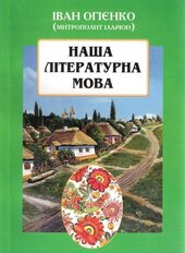 Наша літературна мова - фото обкладинки книги