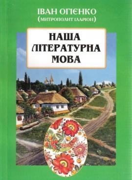 Наша літературна мова - фото книги