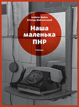 Книга Наша маленька ПНР