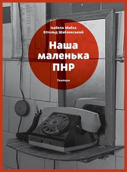 Наша маленька ПНР - фото книги