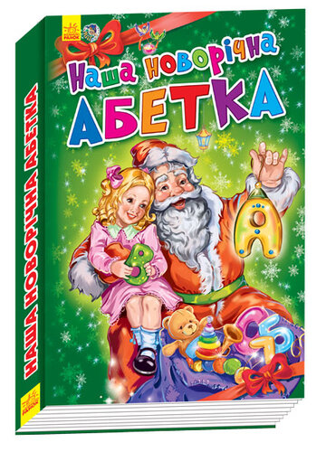Книга Наша новорічна абетка