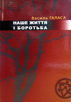 Книга Наше життя і боротьба