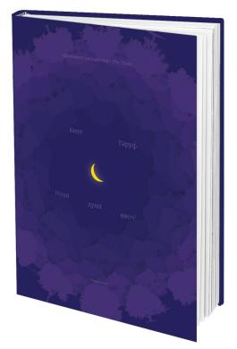 Наші душі вночі - фото книги