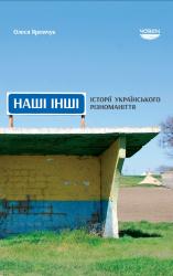 Наші інші. Історії українського різноманіття - фото обкладинки книги