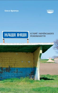 Наші інші. Історії українського різноманіття - фото книги