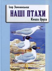 Наші птахи. Книга 2 - фото обкладинки книги
