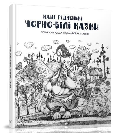 Книга Наші рідненькі чорно-білі казки