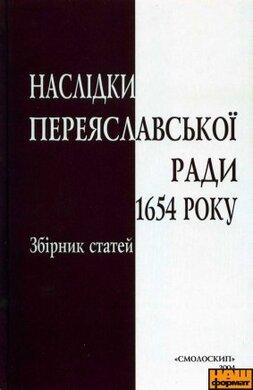 НАСЛІДКИ ПЕРЕЯСЛАВСЬКОЇ РАДИ 1654 РОКУ - фото книги