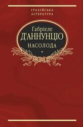 Насолода - фото обкладинки книги