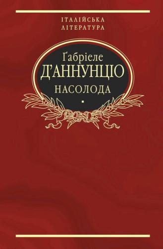 Книга Насолода