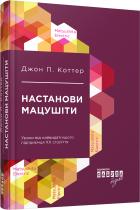 Книга Настанови Мацушіти