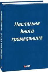 Настільна книга громадянина - фото обкладинки книги
