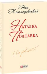 Наталка Полтавка - фото обкладинки книги