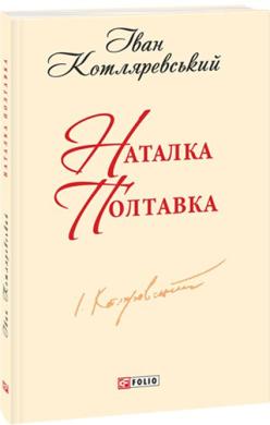 Наталка Полтавка - фото книги