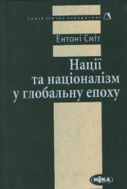 Книга Нації та націоналізм у глобальну епоху