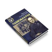 Націократія - фото обкладинки книги